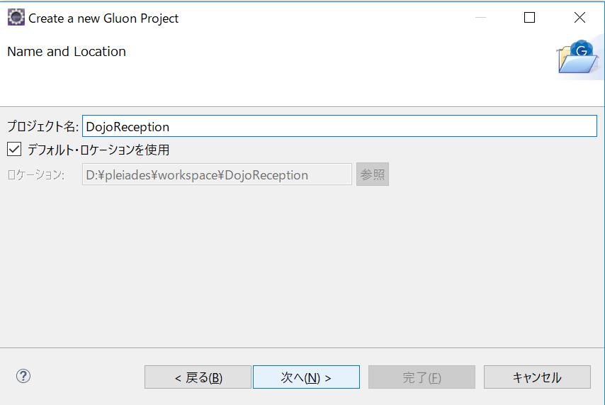 gluonDojoReception