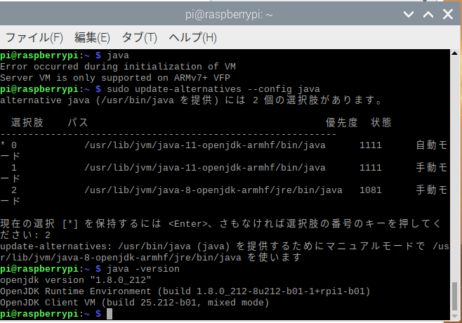 JavaCommand